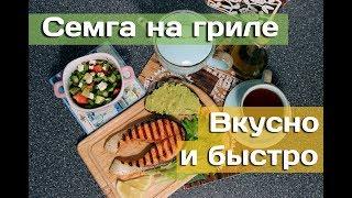 Рецепты на гриле / Стейк из Семги, на электрогриле
