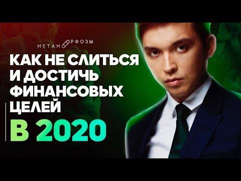 Как не слиться и достичь финансовых целей в 2020 | Петр Осипов Метаморфозы БМ