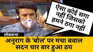 Anurag Thakur ने लगाए Congress पर गंभीर आरोप, सदन में बबाल