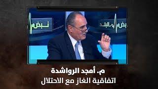 م. أمجد الرواشدة - اتفاقية الغاز مع الاحتلال