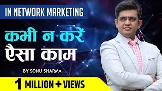 Network Marketing में लोगों की असफ़लता का राज़   Network Marketing Tips   Cont : 7678481813
