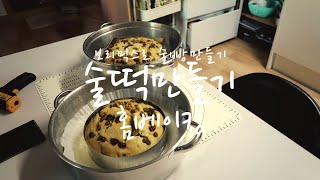 [홈베이킹] 술떡 간편하게 만들기, 보리떡믹스, 술빵만…