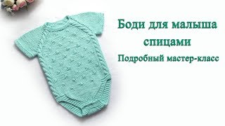 Body for baby knitting. Detailed master class.