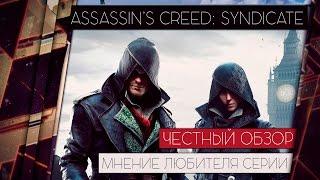 ASSASSIN S CREED SYNDICATE - ЧЕСТНЫЙ ОБЗОР. Темные и светлые стороны игры 18 БЕЗ СПОЙЛЕРОВ