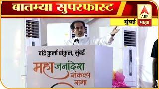 Political News | राजकीय बातम्यांचा वेगवान आढावा | बातम्या सुपरफास्ट | ABP Majha