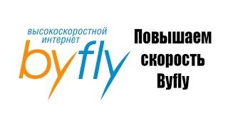 Невероятно! Реальный способ повысить скорость интернета ByFly(, 2013-12-08T10:12:36.000Z)