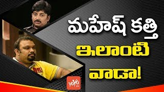 Actor Ramki Controversial Comments On Kathi Mah...