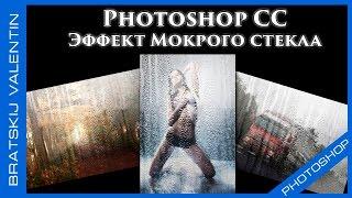 Photoshop CC Эффект мокрого стекла