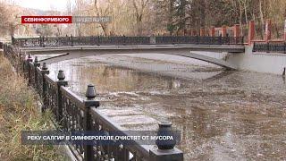 Реку Салгир в Симферополе очистят от мусора