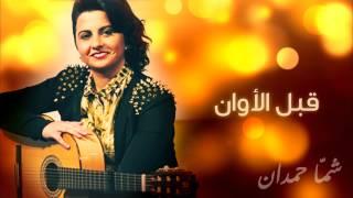 شمه حمدان - قبل الأوان (حصريا)   2014