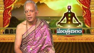 Vamana Avatar Mantra   Importance   Mantrabalam   Archana   Bhakthi TV