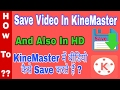 How To Save Video in KineMaster and Also in Full HD