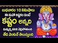 Santhana Ganapathi  LORD GANAPATHI TELUGU BHAKTI SONGS | TUESDAY TELUGU DEVOTIONAL SONGS 2021