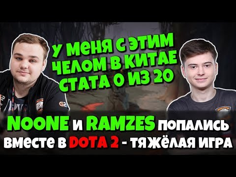 NOONE и RAMZES Вместе в DOTA 2 на 7400RMM - Бустер на ТБ от Рамзеса и Тильтующий, но Тащащий Нун thumbnail