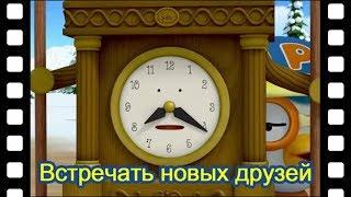 Познакомьтесь это новый друг Пороро | мини-фильм #43 | дети анимация | Пингвиненок Пороро
