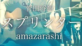 菅田将暉のファーストアルバム「PLAY」より、amazarashiの秋田ひろむが...