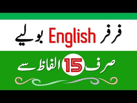 Speak English like native speakers through 15 words | Urdu / Hindi  | Learn English fast