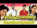 Senthoorapandi | Full Tamil Movie | Vijay, Vijayakanth video