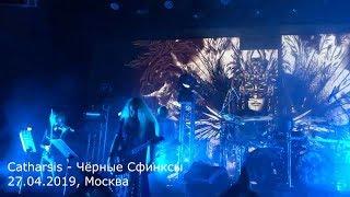 Catharsis   Чёрные Сфинксы 27.04.2019 Москва