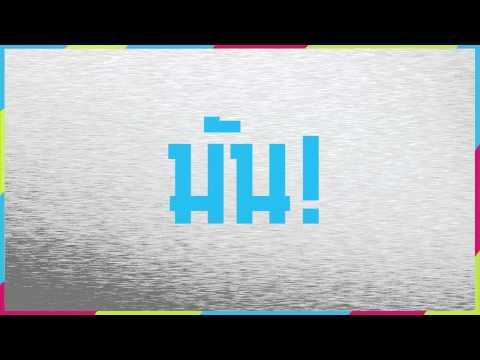 เพลง มัน ใหญ่ มาก 6 by Boom Boom Cash [Official Lyric Video]