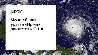 Мощнейший ураган «Ирма» движется к США