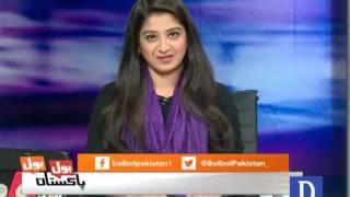 بول بول پاکستان، جنوری 19