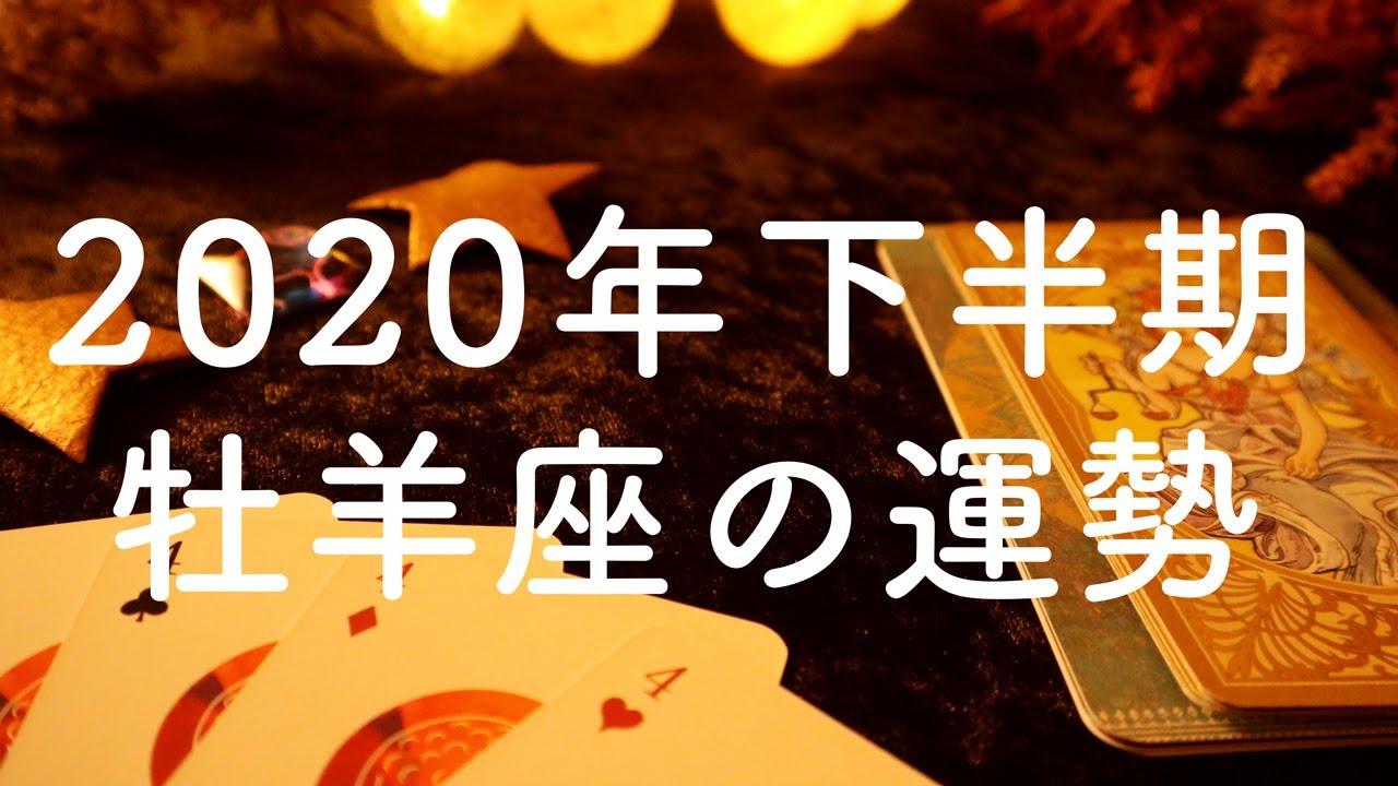 2020 座 お 運勢 ひつじ