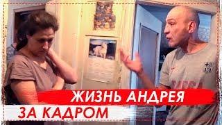 АНДРЕЙ БЬЁТ МАМУ / ИЗДЕВАЕТСЯ НАД БЛИЗКИМИ / НАКАЗАНИЕ