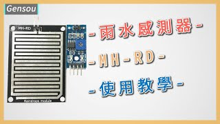 怎麼在Arduino上使用雨水感測器?? || How to use rain sensor at arduino