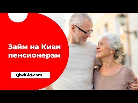 Займ пенсионерам на Киви кошелек