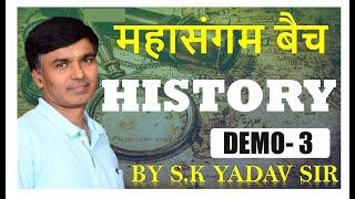 महासंगम बैच    HISTORY     DEMO -3    BY SK YADAV SIR    #timescoachingapp