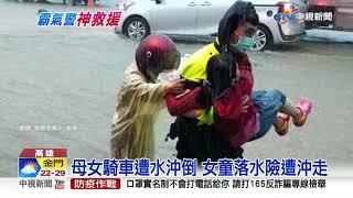 高雄市在22號的大雨,讓燕巢區樹德科技大學前道路,瞬間變成一條河,不但整排停放的摩托車,被湍急的泥黃水沖倒,就連有騎機車載著女兒的婦人...