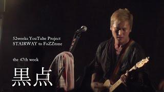 【歌詞つき】黒点(live ver) / FoZZtone [official] http://www.fozzton...