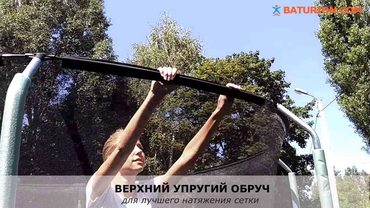 Сборка батута jumbo - YouTube
