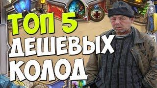 ТОП5 БЮДЖЕТНЫХ КОЛОД - ПБД - Hearthstone