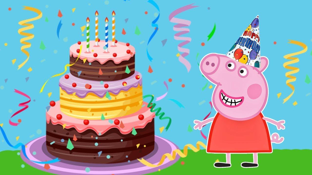 поздравление с днем рождения со свинкой пеппой очень любят