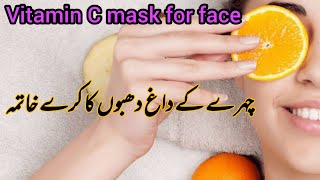 Best Vitamin C mask for face to remove dark spots and get fair spotless glass skin