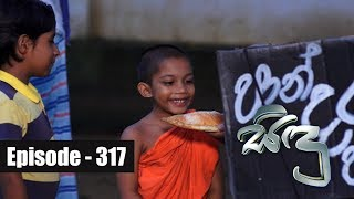Sidu | Episode 317 24th October 2017 Thumbnail