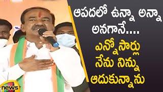 Ex-Minister Etela Rajender Emotional Speech at Huzurabad   Telangana Politics   TS News   Mango News
