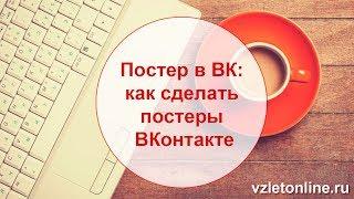 ►►Постер в ВК: как сделать постеры ВКонтакте