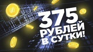 ЗАРАБОТОК 375 РУБЛЕЙ В СУТКИ НИЧЕГО НЕ ДЕЛАЯ ST-PROF.NET