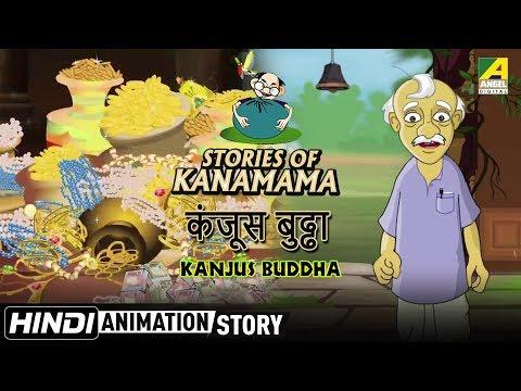 Kanjus Buddha - कंजूस बुढ्ढा | Kanamama Ki Kahaniya | Hindi Cartoon Story