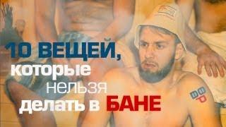 10 вещей, которые нельзя делать в бане - ДЭ(Внимание! Ролик содержит мат, пошлость и голые тела - в общем, все как вам нравится! А если не нравится - идите..., 2012-11-28T08:11:49.000Z)