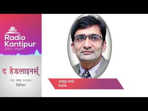 The Headliners interview with Achyut Wagle | Journalist Anil Pariyar | 18 January 2018
