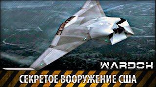 Секретные боевые машины США о которых Вы не знали / Secret combat vehicles / Wardok