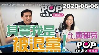 Baixar 2020-08-06【POP撞新聞】黃暐瀚專訪黃郁芬「其實我是被退黨!」