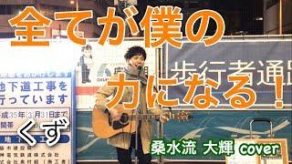 シンガーソングライター桑水流 大輝(くわずる だいき)! 2016年11月28日...