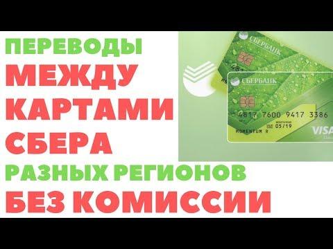 Как без комиссии перевести деньги с карты на карту Сбербанка разных регионов