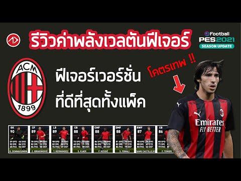 รีวิวค่าพลังฟีเจอร์ เอซีมิลาน | Club Selection - MILANO RN | 26.4.21