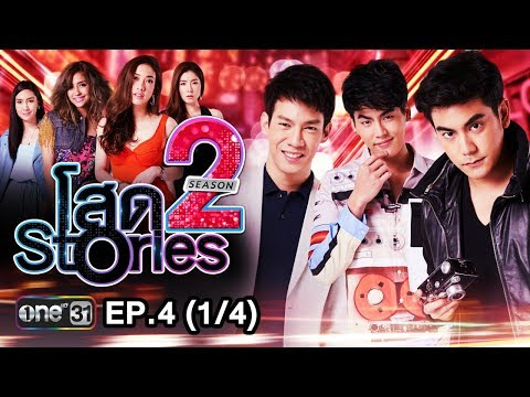 Download Youtube: โสด Stories2 | EP.4 (1/4) | 10 ธ.ค. 60 | one31